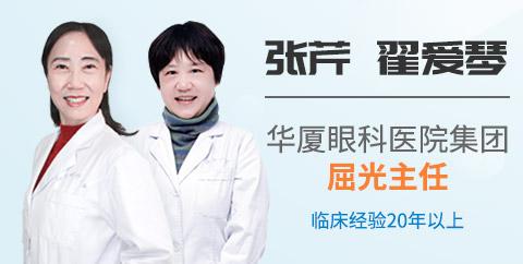 近视手术专家